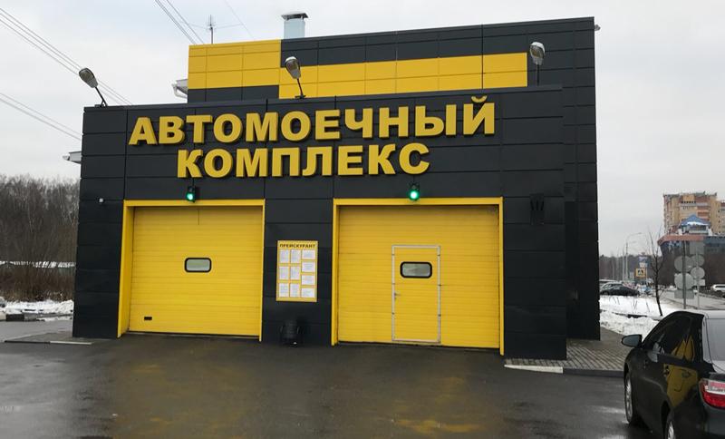 Автомоечный комплекс в Красногорске